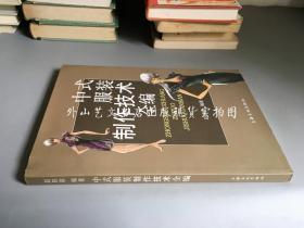 中式服裝制作技術全編(16開)