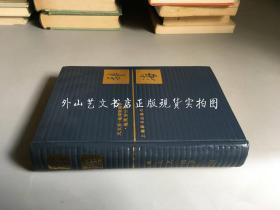 辭海—天文學、地球物理學、地質學分冊(精裝 1987年一版一印)