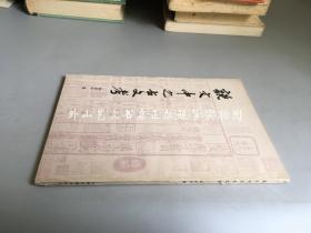 說文中之古文考(豎排 手寫影印 1983年一版一印)