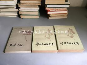 陀思妥耶夫斯基選集  3冊合售:死屋手記、卡拉馬佐夫兄弟上下冊(均1981年一版一印  32開)