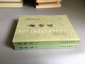 中國古典文學讀本叢書:唐詩選 上下全二冊 1981年印