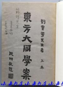 """民国佛学家、著名学者 刘仁航(1884-1938) 1929年签赠其代表作《孔老杨墨耶佛通较  东方大同学案》原平装二册合订制作成硬精装一厚册(1926年初版,上款""""苏珂"""",保真少见)S101"""