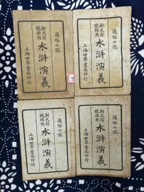 民國書 水滸演義 線裝 新式符號標點 通俗小說 四冊全  吳縣 江蔭香 上海世界書局(H5-3)