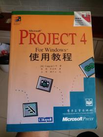 Microsoft project 4 for windows使用教程