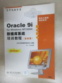 Oracle 9i for Windows NT/2000数据库系统培训教程