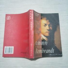 伦勃朗传:The Story of Rembrandt