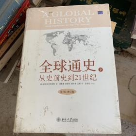 全球通史:From Prehistory to the 21st Century下册