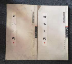 好大王碑 全二冊 1999年一版一印