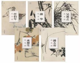 南山書畫花鳥冊頁5種:來楚生、吳茀之、潘天壽、蒲華、任伯年