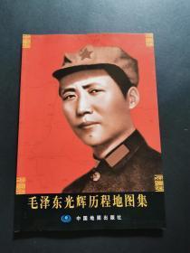 毛澤東光輝歷程地圖集