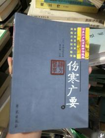 傷寒廣要(日本江戶漢方醫學書選編)