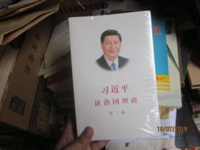 习近平谈治国理政第二卷(全新没开封)
