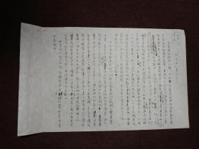 【著名畫家、散文家郁風手稿】《往事萍蹤29:MIA是什么?》 小店尚有郁風該《往事萍蹤》系列其他文章手稿,歡迎瀏覽。