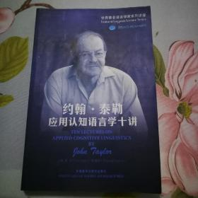 约翰.泰勒应用认知语言学十讲:Ten Lectures on Applied Cognitive Linguistics by John Taylor