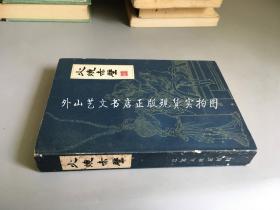 楊州評話三國:火燒赤壁  (1985年一版一印)