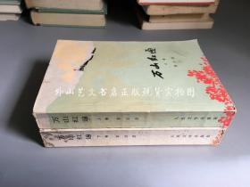 萬山紅遍  上下全二卷 (1977年一印)