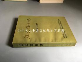汪大銘日記1939-1945(扉頁蓋中共鎮江市委黨史辦贈閱章)