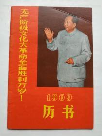 1969鍘嗕功