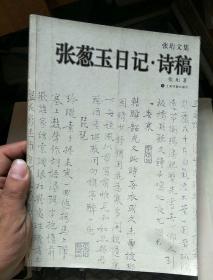 張蔥玉日記·詩稿.,