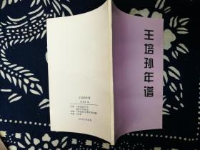 王培孫年譜 陸象賢編 上海南洋中學(H5-3)