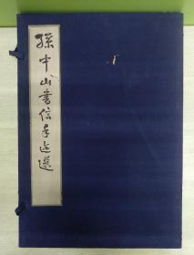 孙中山书信手迹选(文物出版社1986年初版初印一函两册)