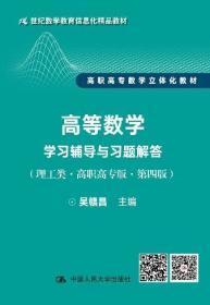 高等數學學習輔導與習題解答-(理工類.高職高專版.第四版)