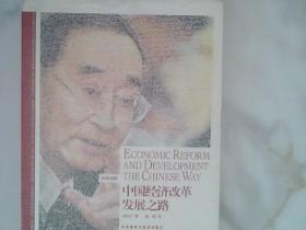 中国经济改革发展之路:Economic Reform and Development the Chinese Way