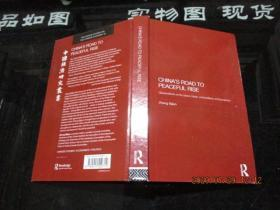 Chinas Road to Peaceful Rise: Observations on its Cause, Basis, Connotation and Prospect(精装)  作者签赠本   品佳   货号43-2