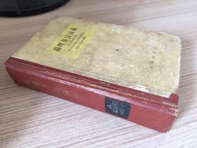 簡明英漢詞典