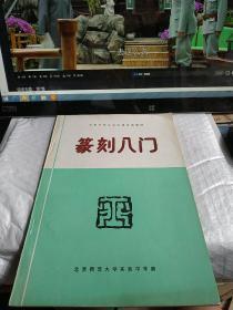 北京市初中活動課試用教材 篆刻入門