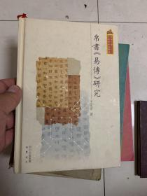 帛書易傳研究---西南大學文獻學研究叢書