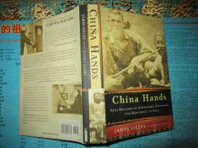 China Hands锛歂ine Decades of Adventure, Espionage, and Diplomacy in Asia