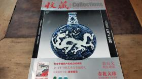 Collections收藏2011.7