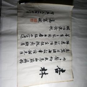 近當代陜西名儒高憲斌書法作品