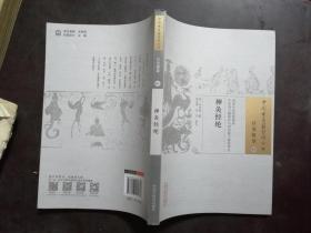 中國古醫籍整理叢書:神灸經綸