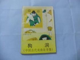 狗洞(中國古代戲劇故事集)有彩色漫畫插圖