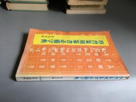 學習篆刻篆書必備字典