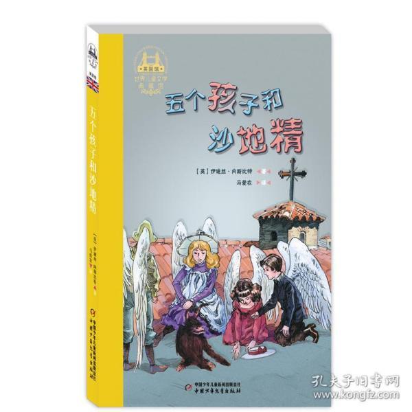世界儿童文学典藏馆 五个孩子和沙地精
