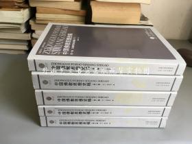 中國佛教思想史稿 共5冊合售:第一卷下冊、第二卷上下冊、第三卷上下冊 (缺第一卷上冊,館藏  一版一印)