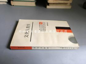新學科叢書:文化人類學 (童恩正 著,1989年1版1印)
