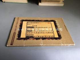 上海圖書館珍稀藏品:宋元本圖錄  1套16枚明信片