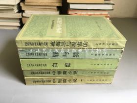 陀思妥耶夫斯基作品集  5冊合售:中短篇小說 一、二;白癡;被侮辱與損害的;罪與罰(大32開)