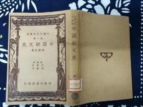 民國書 中國駢文史 中國文化史叢書第一輯  硬精裝 劉麟生 商務印書館(H5-3)