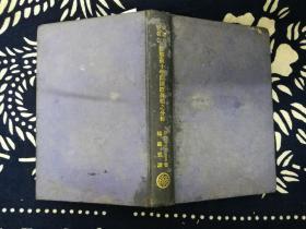 民國書 歐戰前十年間國際真相之分析硬精裝  楊懿熙 譯 商務印書館(H5-3)