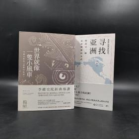 每周一礼13:杨照先生签名 台湾联经版《世界就像一隻小風車》+孙歌先生签名 《寻找亚洲:创造另一种认识世界的方式》(一版一印)