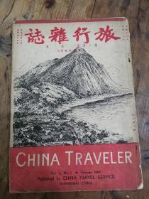 民國 旅行雜志  1940年第二號  封面為四川巫山縣  第一幅美術攝影為黃君碧的峨眉山