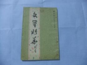 文筆精華—中國鋼筆書法系列叢書
