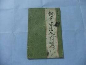 鋼筆書法入門—中國鋼筆書法系列叢書