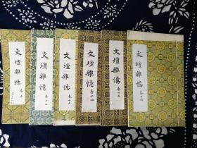 文壇雜憶 (這里有十卷 不全 其中有作者簽贈鈐印本)(F3)