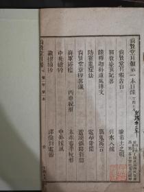稀見新學書籍 尚賢堂月報 光緒二十三年發行 創刊到終刊共十二期 完整 該書對推動維新變法起了一定的作用